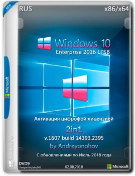 Windows 10 Enterprise 2016 LTSB 14393 Version 1607 x86/x64 [2in1] DVD [Ru] (02.08.2018)
