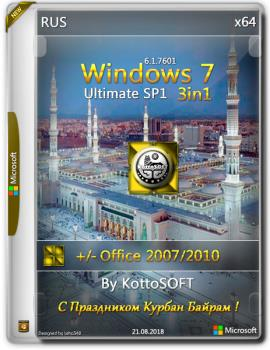 Windows 7 SP1 Ultimate 3 in 1 (x64) (Rus) [v.Курбан Байрам\2018