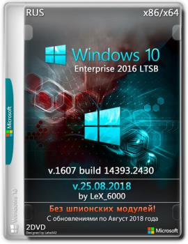 Windows 10 Enterprise LTSB 2016 v1607 (x86/x64) by LeX_6000 [25.08.2018]