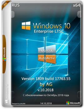 Windows 10 LTSC WPI by AG [17763.55 с автоактивацией] (x86-x64) (2018)
