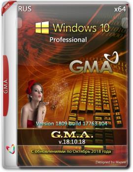 Windows 10 PRO VL RS5 x64 RUS G.M.A. v.18.10.18 (x64)