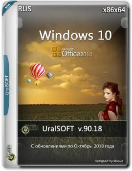 Windows 10 Enterprise & Office2010 17134.345 v.90.18 (x86x64) by Uralsoft