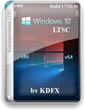Windows 10 LTSC х86 х64 by KDFX v.1.0 (05.11.18)