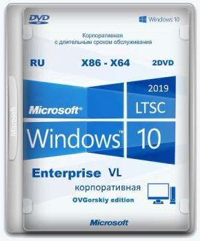 Windows 10 Enterprise LTSC x86-x64 1809 RU Office16 by OVGorskiy® 11.2018 2DVD