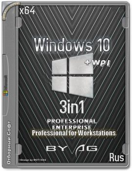 Windows 10 3in1 WPI by AG 1809 [17763.165 AutoActiv] (x86-x64) (2018)