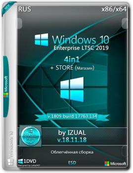 Windows 10 Enterprise LTSC 2019 х32 x64 4in1 v.1809 build 17763.134 Store by IZUAL v.18.11.18