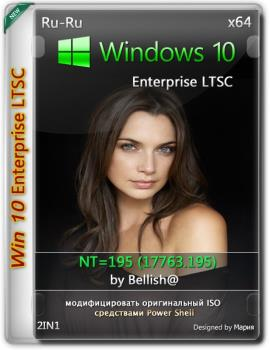 Windows 10 LTSC 2 IN 1 (x64) Bellish@ [Ru-Ru] NT=195 (17763.195)