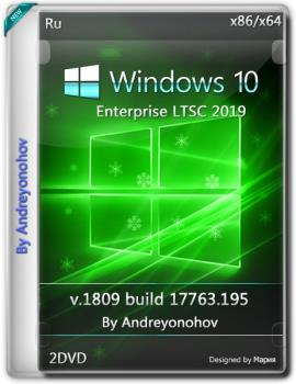 Windows 10 Enterprise LTSC 17763.195 Version 1809 2 DVD диска