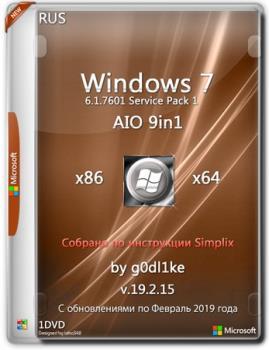 Стабильная сборка Windows 7 SP1 х86-x64 by g0dl1ke 19.2.15