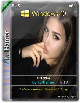 Windows 10 (v1809) HSL/PRO by KulHanter v19 64bit