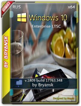 Windows 10 Корпоративная LTSC Bryansk 1809(17763.348) 64bit