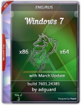 Windows 7 SP1 Build 7601.24385 с обновлениями по март 2019 by adguard 32/64bit