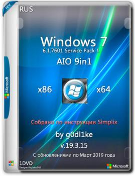 Windows 7 SP1 х86-x64 by g0dl1ke 19.3.15