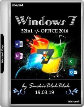 Windows 7 SP1 (x86/x64) 52in1 +/- Office 2016 by SmokieBlahBlah 19.03.19