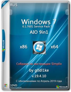 Windows 7 SP1 х86-x64 by g0dl1ke 19.4.10