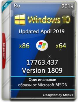 Windows 10.0.17763.437 Version 1809 (Updated April 2019) - Оригинальные образы от Microsoft MSDN