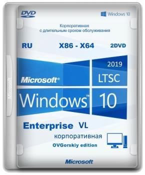 Windows 10 Enterprise LTSC 2019 x86-x64 1809 RU by OVGorskiy® 05.2019 2DVD