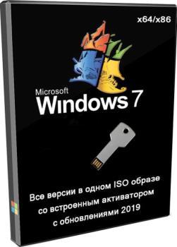 Windows 7x86x64 9 in 1 Update & Office2016 by Uralsoft