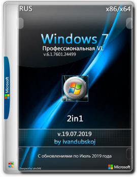 Windows 7 Профессиональная VL SP1 Build 7601.24499 (x86-x64) [2in1] by ivandubskoj (19.07.2019)