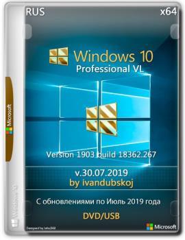 Windows 10 Pro VL 1903 [Build 18362.267] x64 by ivandubskoj (30.07.2019)