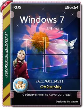 Windows 7 Максимальная Русская x86-x64 SP1 NL3 by OVGorskiy® 08.2019 2 DVD