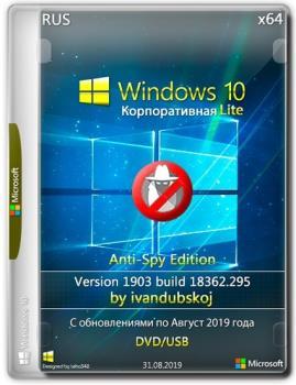 Windows 10 Корпоративная (Enterprise) LITE 1903 [Build 18362.295] (Anti-Spy Edition) x64 by ivandubskoj (31.08.2019)