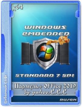 Windows Embedded Standard 7 SP1 'Нармуль' + Office 2019 by yahooXXX (x64) (Ru/En) [07/09/2019]