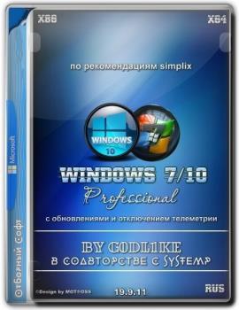 Windows 7/10 Pro х86-x64 by g0dl1ke 19.9.11