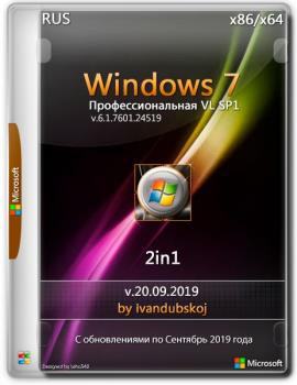 Windows 7 Профессиональная VL SP1 Build 7601.24519 (x86-x64) [2in1] by ivandubskoj (20.09.2019)