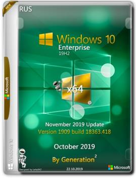 Windows 10 Enterprise v.1909.18363.418 Oct 2019 by Generation2 64бит