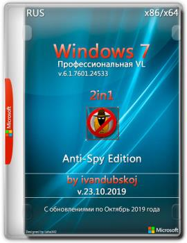 Windows 7 Professional VL SP1 (без телеметрии) [Build 6.1.7601.24533] [2in1] by ivandubskoj (23.10.2019) (x86-x64)