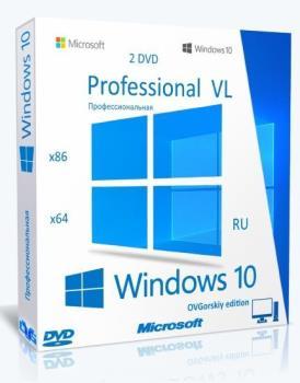Windows® 10 Professional VL x86-x64 1909 19H2 RU by OVGorskiy® 11.2019 2DVD