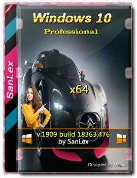 Windows 10 Pro 1909 (build 18363.476) x64 by SanLex [Ru] (edition 2019-12-04)