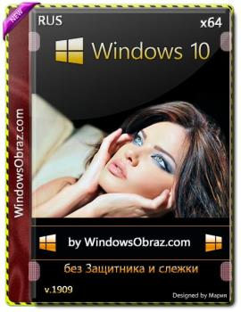Windows 10 1909 без Защитника и слежки ( 05.02.2020 )