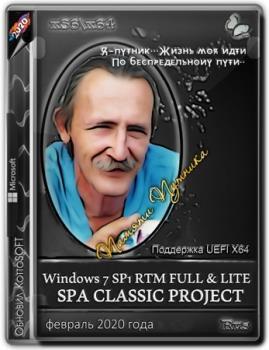 Windows 7 SP1 10in1 Classic Project Full & Lite by Putnik (Обновлена 02.2020)