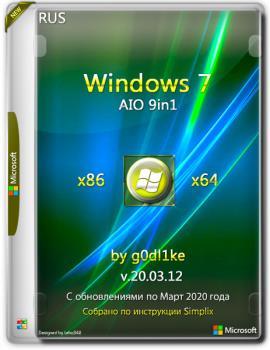 Windows 7 SP1 х86-x64 by g0dl1ke 20.03.12