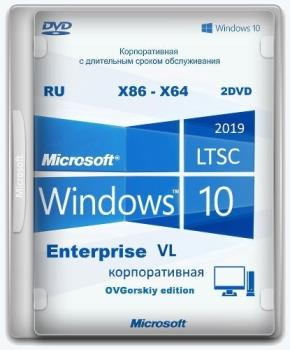 Windows 10 Enterprise LTSC 2019 x86-x64 1809 RU by OVGorskiy 03.2020 2DVD