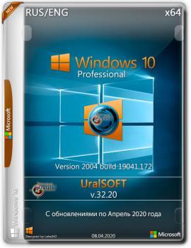 Windows 10x86x64 Профессиональная (2004) 19041.172 от Uralsoft