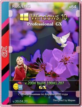 Windows 10 Профессиональная 2004 GX v.20.04.20 (x64)