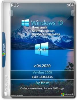 Сборка Windows 10 1909 (18363.815) x64 Home + Pro + Enterprise (3in1) by Brux v.04.2020