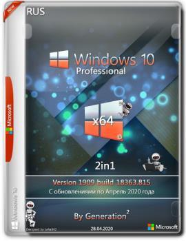 Windows 10 Pro 18363.815 2in1 Апрель 2020 by Generation2 (x64)