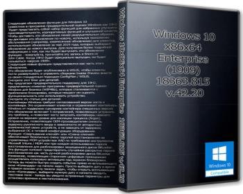 Windows 10x86x64 Enterprise (1909) 18363.815 от Uralsoft активированная