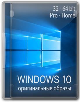 Windows 10.0.19041.264 Version 2004 (May 2020 Update) - Оригинальные русские образы от Microsoft MSDN