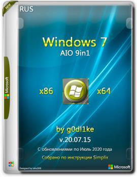 Windows 7 обновленный образ SP1 х86-x64 by g0dl1ke 20.07.15