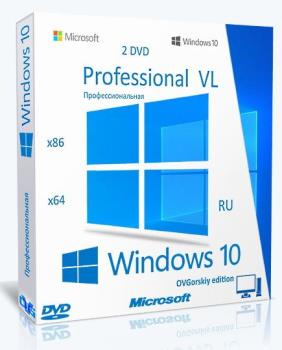 Сборка на DVD диск Windows 10 Professional VL x86-x64 2004 20H1 RU by OVGorskiy® 07.2020