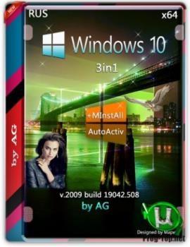 Новая сборка Windows 10 2009 3in1 WPI by AG 09.2020 [19042.508] (x64)