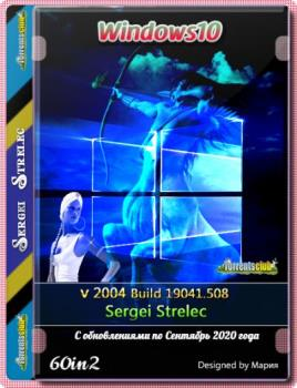 Большая сборка Windows 10 2004 19041.508 (60in2) Sergei Strelec x86/x64