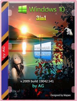 Сборка Windows 10 2009 3in1 WPI by AG 09.2020 [19042.541] (x64)
