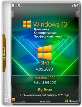 Стабильная сборка Windows 10 1909 (18363.1082) x64 Home + Pro + Enterprise (3in1) by Brux v.09.2020