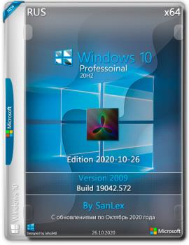 Windows 10 Профессиональная 2009 b19042.572 x64 ru by SanLex (edition 2020-10-26)